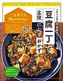 一生使えるオレンジページVOL.5 豆腐一丁で主役になるおかず (オレンジページブックス)