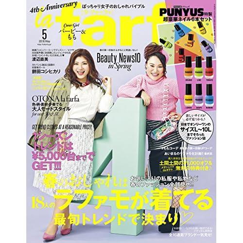 la farfa  2018年 05月号 [雑誌]