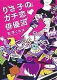 りさ子のガチ恋? 俳優沼 (集英社文庫 ま 28-1)