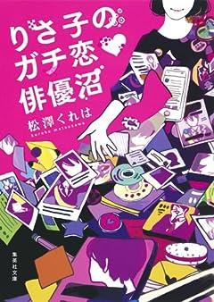 りさ子のガチ恋♡ 俳優沼 (集英社文庫 ま 28-1)