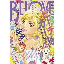 BE・LOVE 2017年19号10月1日号 [2017年9月15日発売] [雑誌]