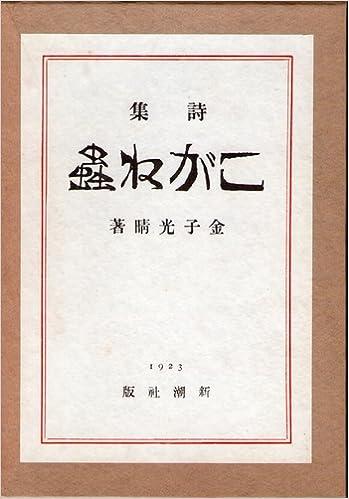 ヨーロッパ滞在中に書いた作品を、帰国後京都洛北の等寺院の茶室にこもって推敲した。
