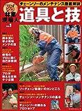 林業現場人 道具と技 Vol.1   (全国林業改良普及協会)