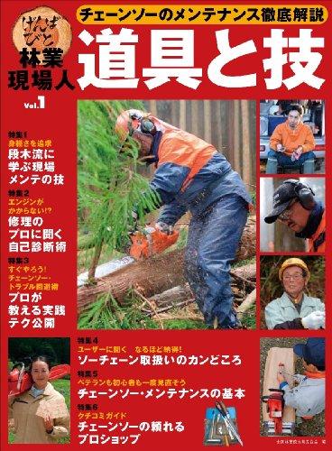 林業現場人 道具と技 Vol.1の詳細を見る