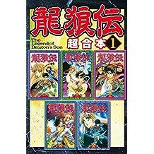 龍狼伝 超合本版(1) (月刊少年マガジンコミックス)