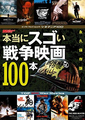 シネマニア100 本当にスゴい戦争映画100本 (エンターブ...