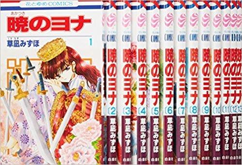 暁のヨナ コミック 1-24巻 セット