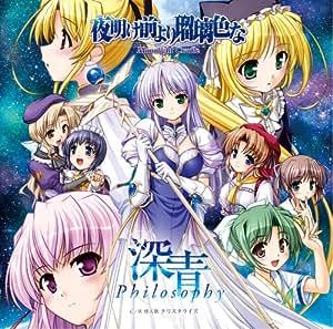 「夜明け前より瑠璃色な -Moonlight Cradle-」マキシシングル『深青Philosophy』