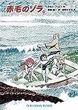 赤毛のゾラ 下 (福音館文庫 物語)