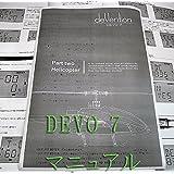 【国内発送】WALKERA ワルケラ DEVO7送信機/ 日本語翻訳マニュアル ヘリコプター編 (モノクロコピー)