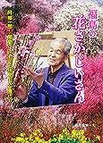 福島の花さかじいさん 阿部一郎~開墾した山を花見山公園に~ (感動ノンフィクションシリーズ)