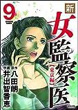 新・女監察医【東京編】: (9) (ぶんか社コミックス)