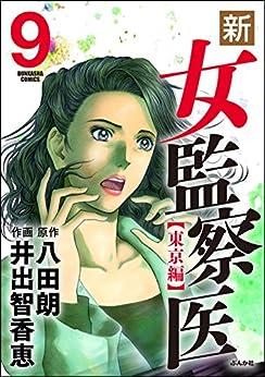[井出智香恵]の新・女監察医【東京編】 (9) (ぶんか社コミックス)