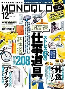 [雑誌] MONOQLO(モノクロ) 2016年12月号