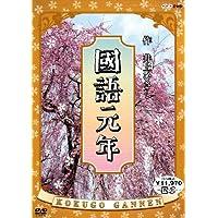 國語元年 DVD-BOX