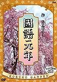 國語元年 DVD BOX[DVD]