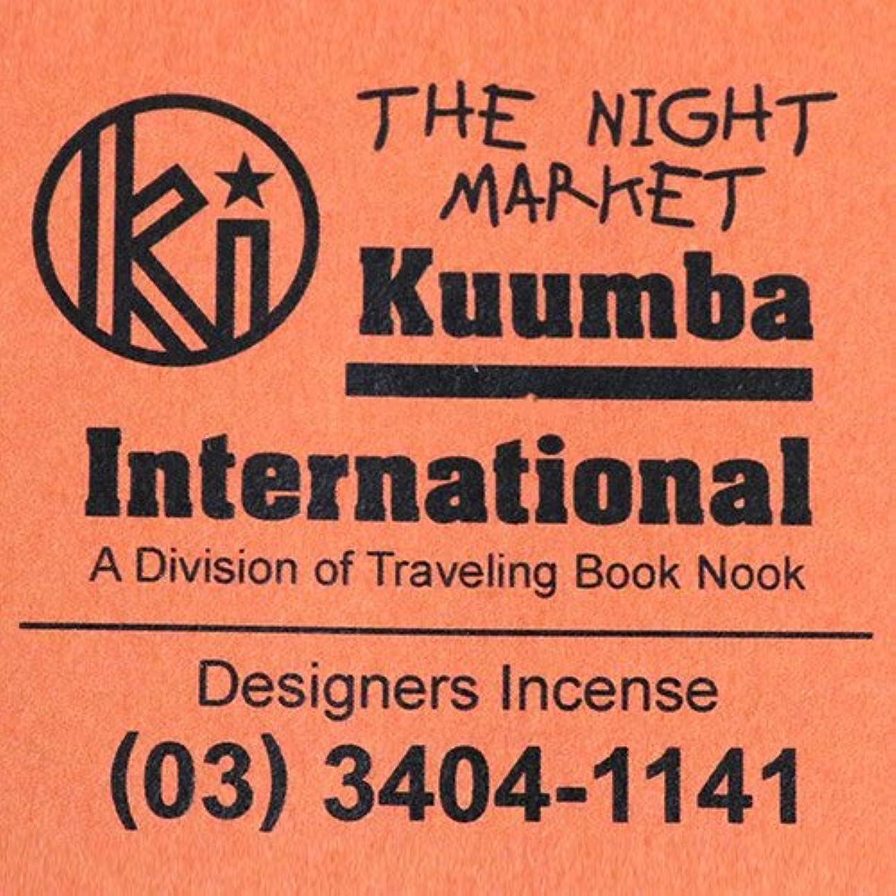 適応結婚式限界(クンバ) KUUMBA『incense』(THE NIGHT MARKET) (Regular size)