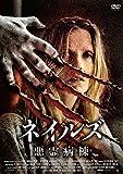 ネイルズ-悪霊病棟-[DVD]