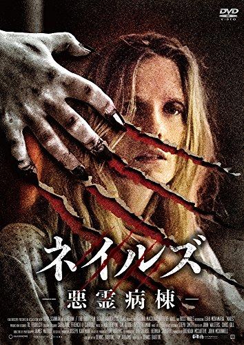 ネイルズ -悪霊病棟- [DVD]