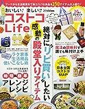 おいしい!楽しい!!コストコLife (Gakken Mook GetNavi BEST BUYシリーズ)