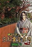 神霊ドキュメント 京都霊宮案内vol.2 怨界探訪ノ章[DVD]