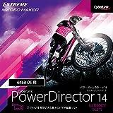 PowerDirector 14 Ultimate Suite 64bit版 ダウンロード版