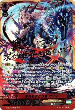 カードファイトヴァンガードG 第10弾「剣牙激闘」/G-BT10/SGR01 黒炎をまとう竜 オグマ SGR