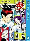 ものの歩 3 (ジャンプコミックスDIGITAL)