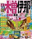 るるぶ木曽 伊那 恵那峡 高遠(2019年版) (るるぶ情報版(国内))