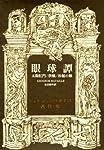 眼球譚 太陽肛門/供犠/松毬の眼 (ジョルジュ・バタイユ著作集)