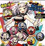 輝夜 月 月ちゃん!! 缶バッジコレクション 全9種セット ガチャガチャ
