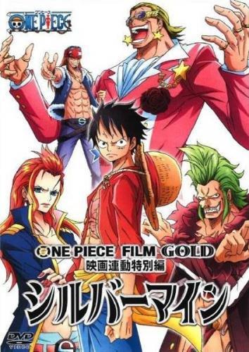 ONE PIECE ワンピース FILM GOLD 映画連動特別編 シルバーマイン(第747話~第750話)