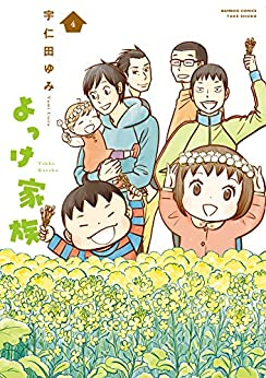 [宇仁田ゆみ]のよっけ家族(4) (バンブーコミックス 4コマセレクション)