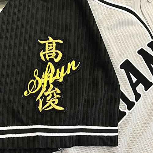 La 阪神タイガース 刺繍ワッペン 高山俊 ネーム ユニホーム 応援 黒