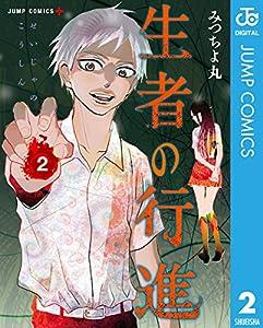 生者の行進 2 (ジャンプコミックスDIGITAL)