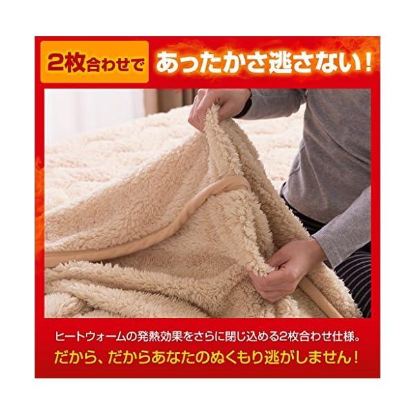 Heat Warm (ヒートウォーム) 毛布 ...の紹介画像6