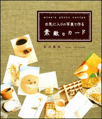 お気に入りの写真で作る素敵なカード miwa's photo recipeの詳細を見る