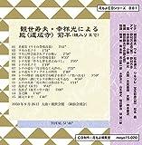花もよCDシリーズ 001 道成寺〈前半〉 画像