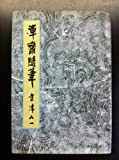 渾斎随筆 (1978年) (中公文庫)
