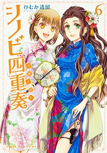 シノビ四重奏 第6巻 (あすかコミックスDX)の詳細を見る