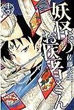 妖怪のお医者さん(14) (週刊少年マガジンコミックス)