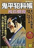 鬼平犯科帳 桜花爛漫 (SPコミックス SPポケット)