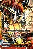 バディファイトX(バッツ)/暴嵐の魔王竜 バッツ(超ガチレア)/5WORLD BUILD MASTERS