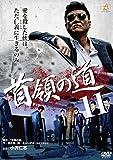 首領の道11[DVD]
