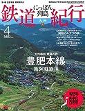 にっぽん列島鉄道紀行/豊肥本線・南阿蘇鉄道