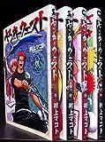 ヤンキークエスト コミック 1-4巻セット (ニチブンコミックス)
