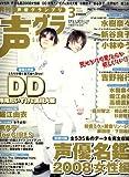 声優グランプリ 2008年 03月号 [雑誌]