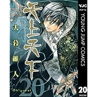 天上天下 モノクロ版 20 (ヤングジャンプコミックスDIGITAL)