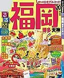 るるぶ福岡 博多 天神'20 (るるぶ情報版(国内))