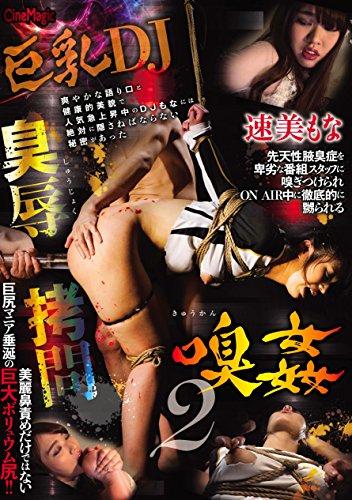 巨乳DJ 臭辱拷問 嗅姦2 速美もな シネマジック [DVD]